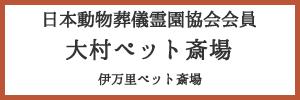 大村ペット斎場サイトバナー