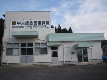 伊万里営業所